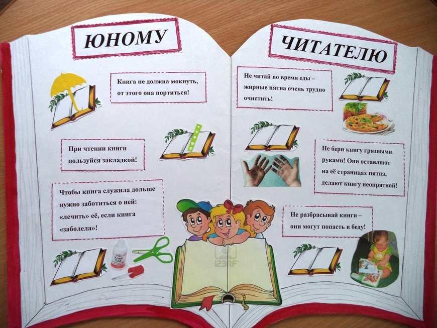 звезды картинки для уголка чтения в начальной школе способом сможете приготовить