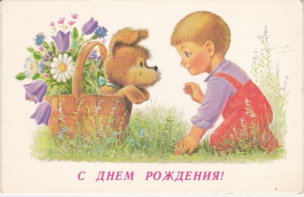 Рисунок, открытки с днем рождения 1986 год