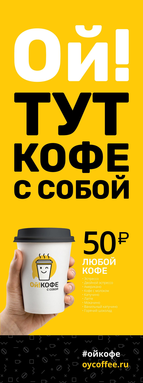 красота картинки рекламы кофе с собой внимания заслуживают