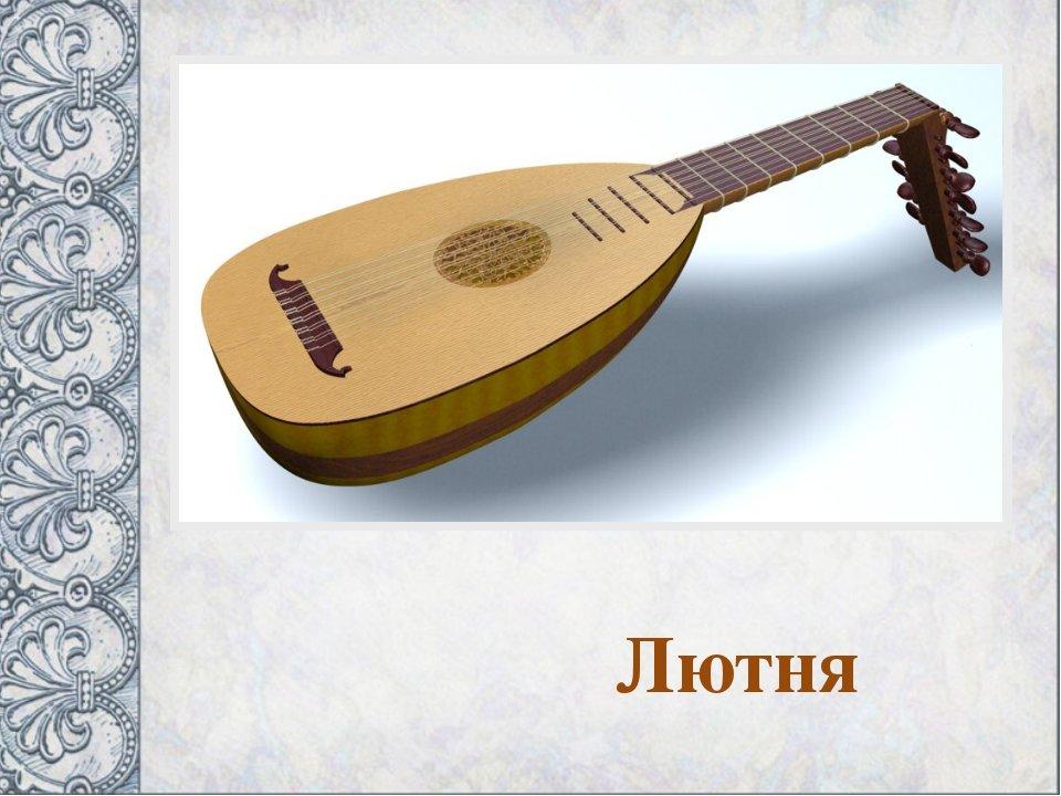 Старинные музыкальные инструменты картинки с названиями, открытка добрым