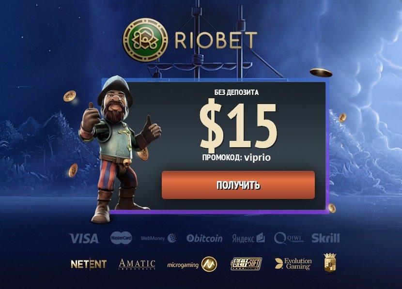 riobet промокод 15 за регистрацию