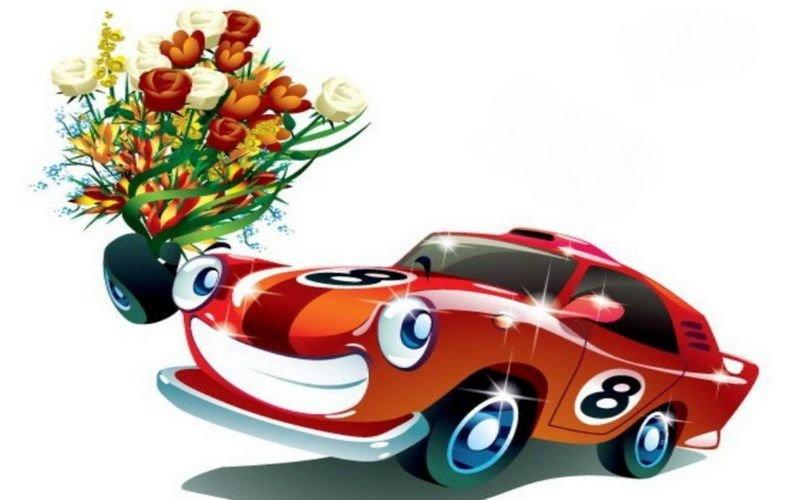 Картинки с днем автомобильного