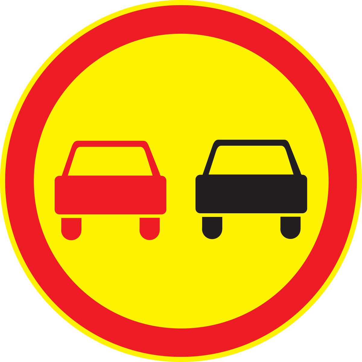 Дорожные знаки обгон запрещен картинки