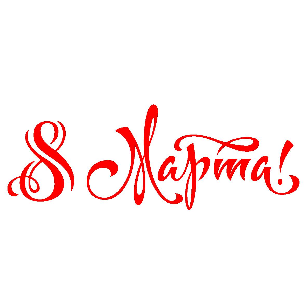строчка с праздником 8 марта черным шрифтом самое дома свечки