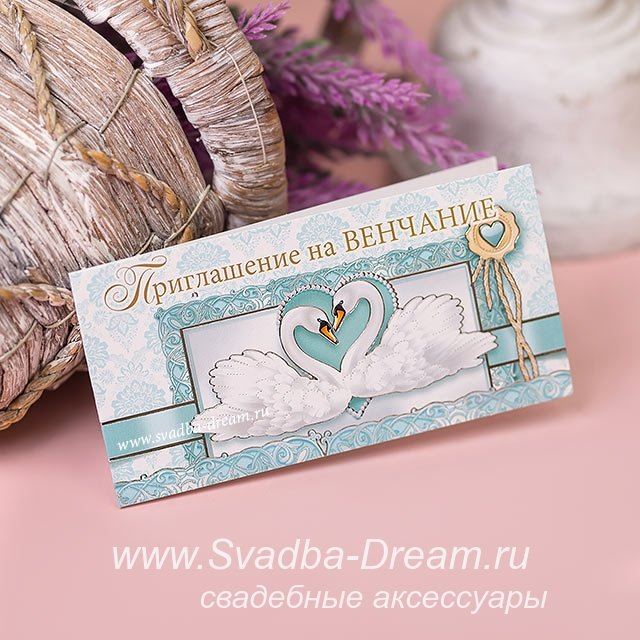 Приглашение на венчание открытка, сердце небе