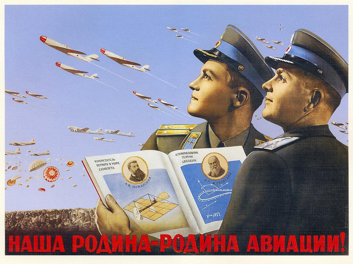 Летчики открытки, открытка лет