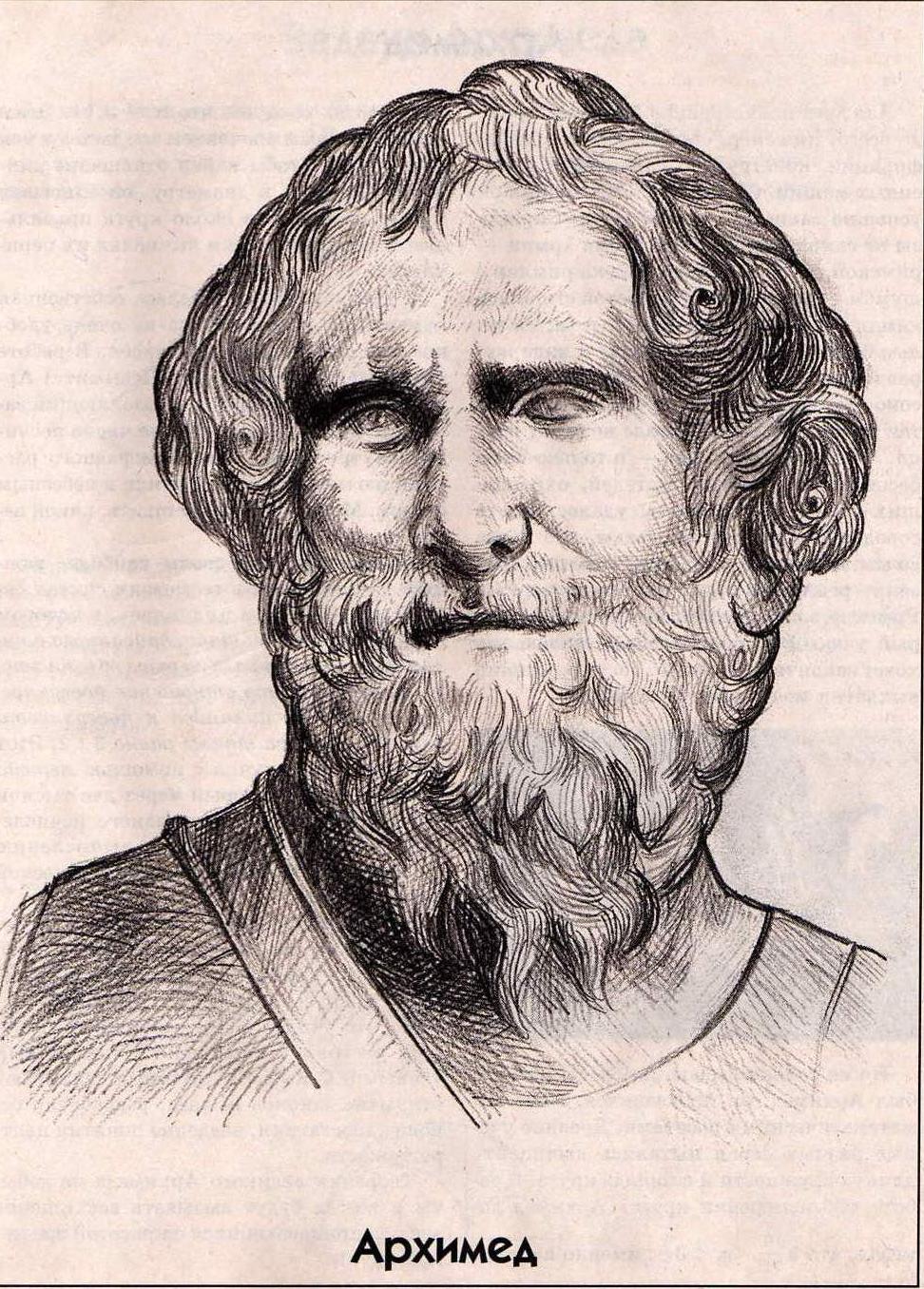 Ученый архимед картинка