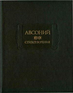 Децим Магн Авсоний - Стихотворения (Литературные памятники) - скачать djvu