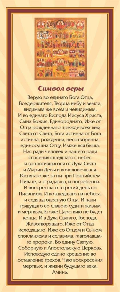 Елочка, символ веры на открытке