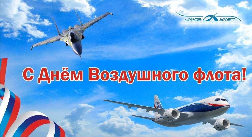 Открытки ко дню воздушного флота россии 2019
