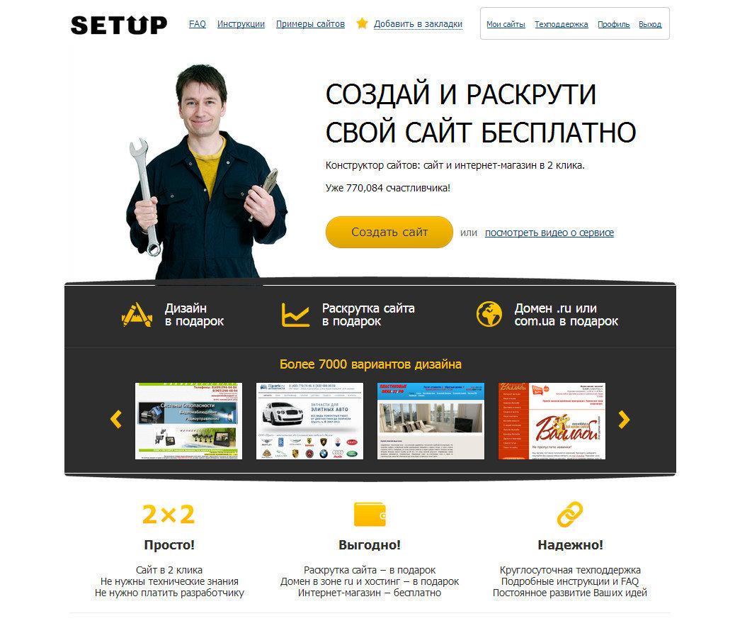Сделать интернет магазин сайт бесплатно сайт создания резюме бесплатно