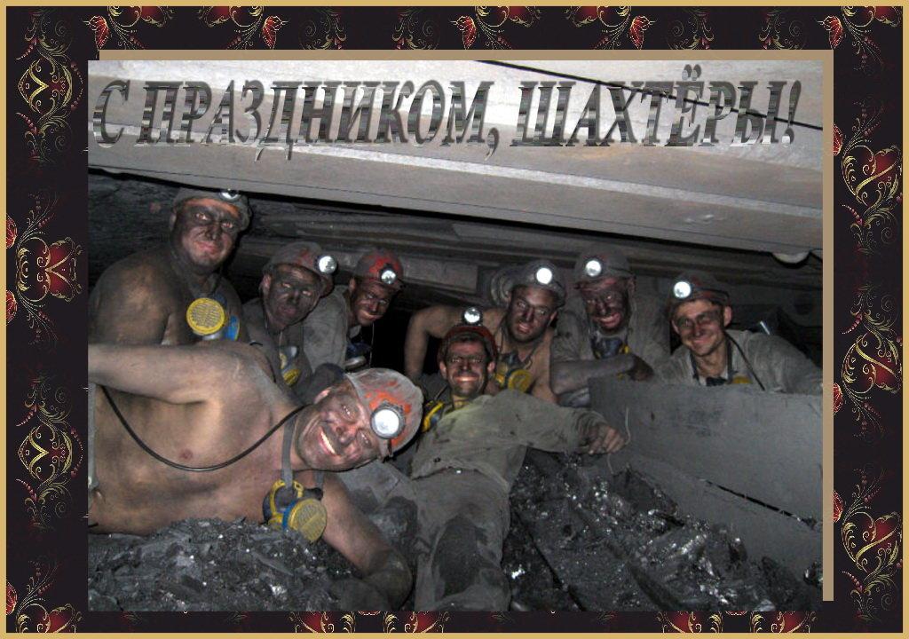 советские картинка прикол шахтер остается совершать поступательные