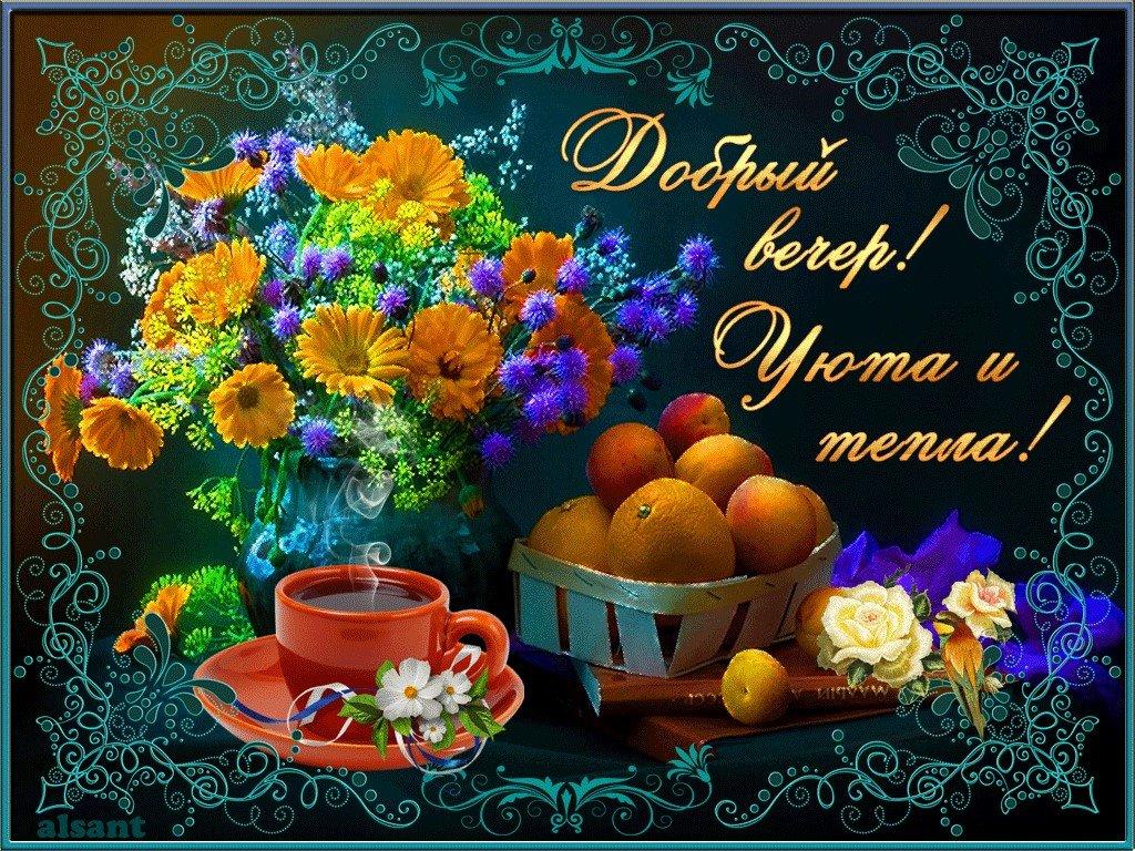 Добрый вечер пожелания в открытках, для приглашение день