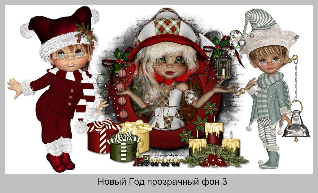Новый год Клипарт Png Куколки 3d