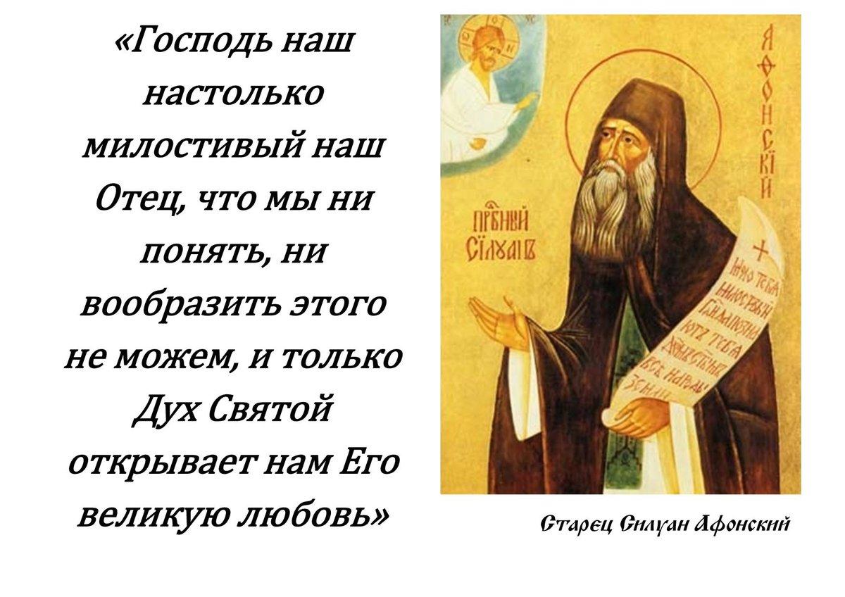 Утренние поздравления в картинках с цитатами из святых