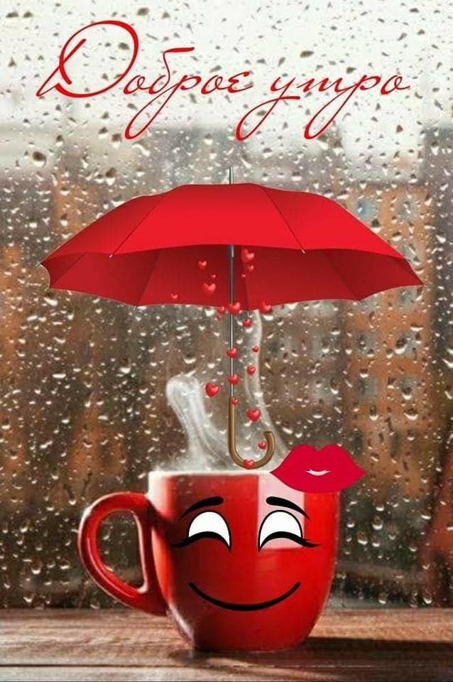 Для, открытка с дождиком доброе утро