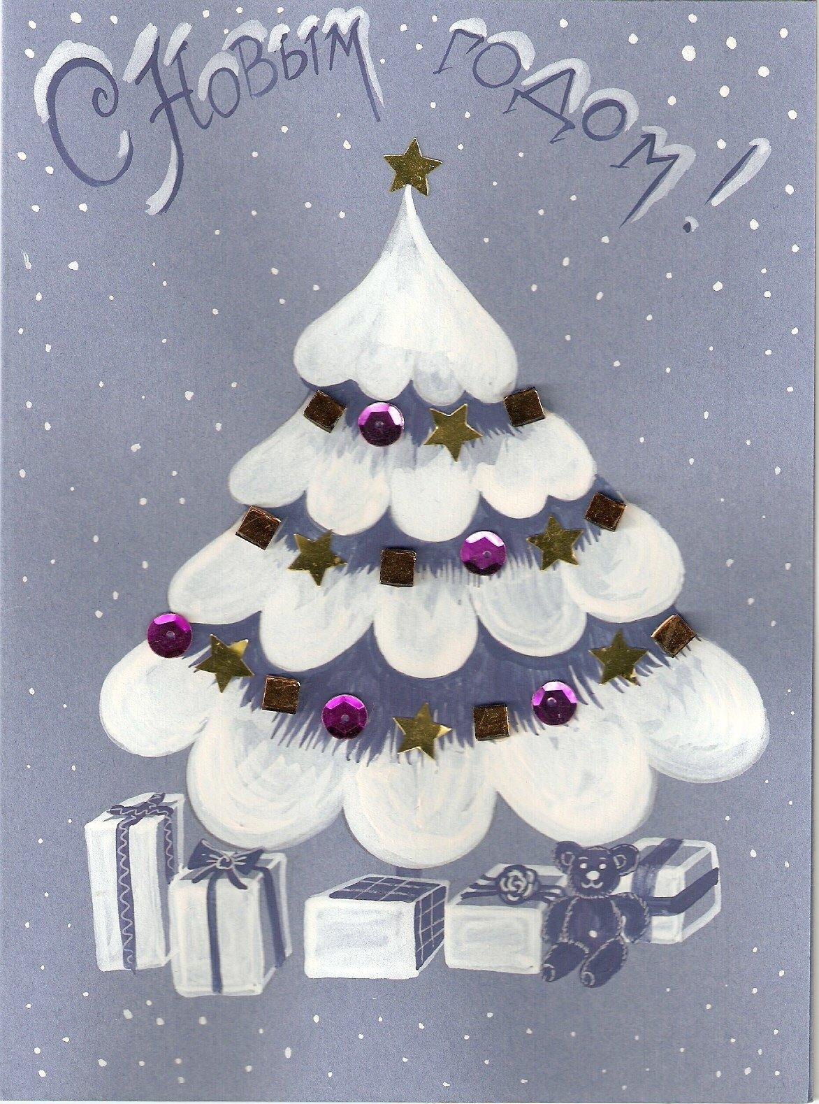 Картинки, открытка на новый год нарисованная своими руками