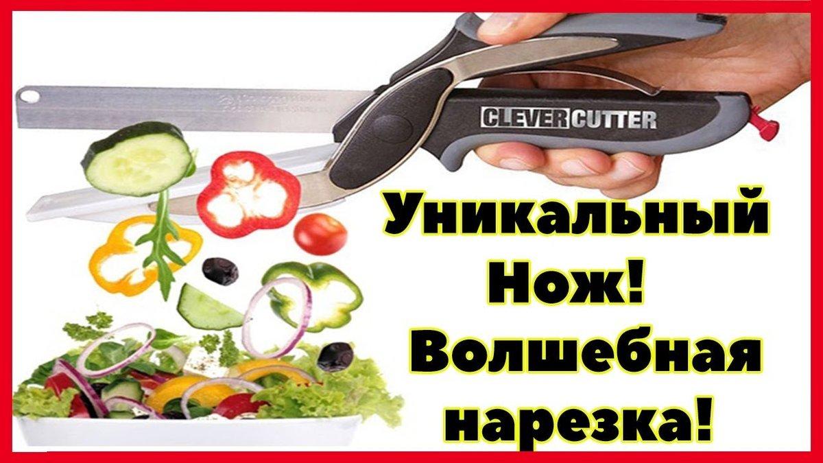 Умный нож Clever Cutter в Мичуринске. Новинка ! Умный нож-ножницы 2 ... dfe2e4f4024