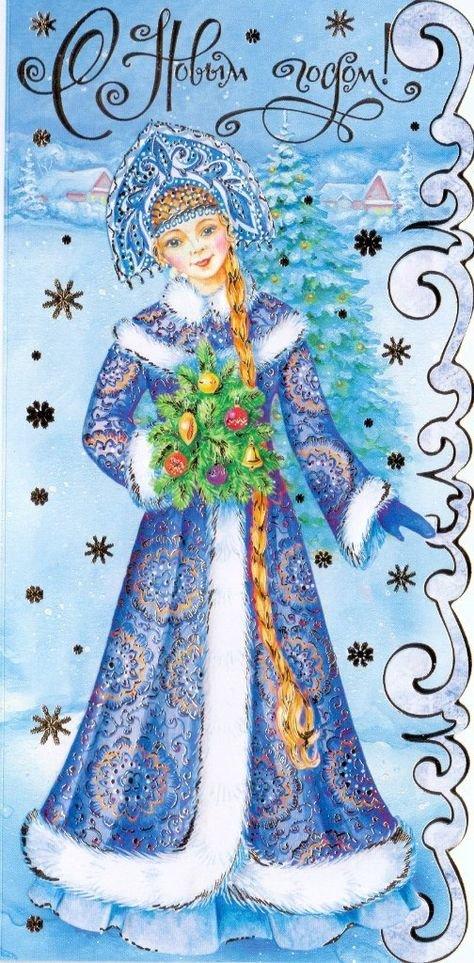 Все открытки с снегурочками картинками