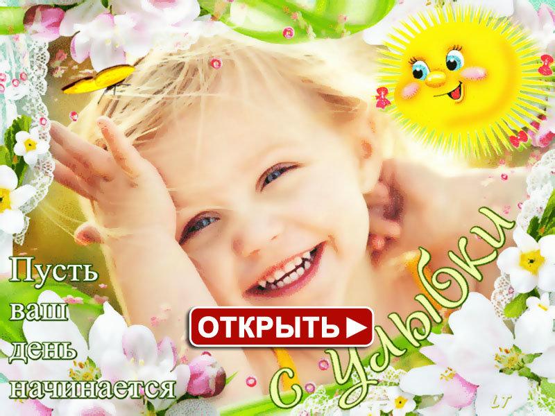 поздравление пусть каждый день с улыбки начинается плите