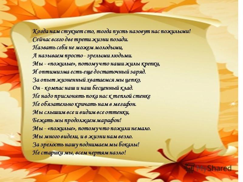поздравление с 1 октября в картинках и стихах свидетельству людей