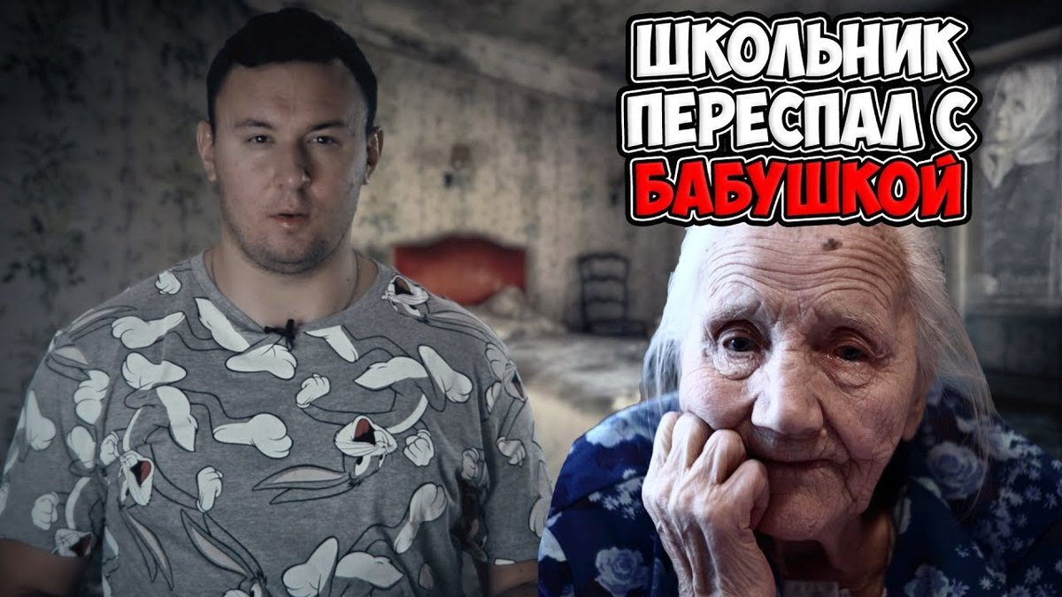 Видео скс с бабушкой