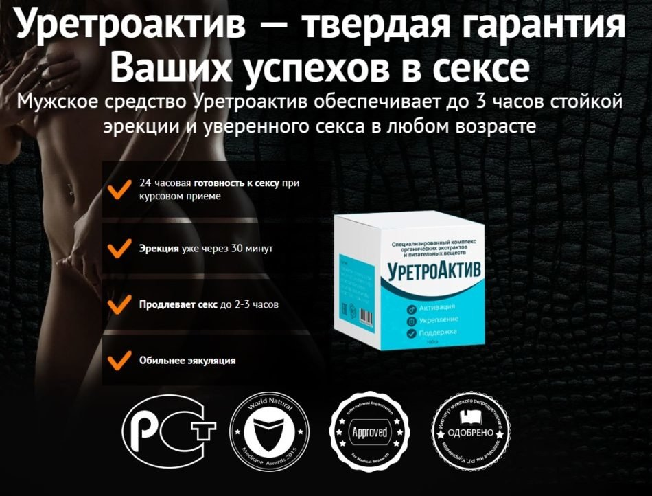 Уретроактив для улучшения потенции в Первоуральске