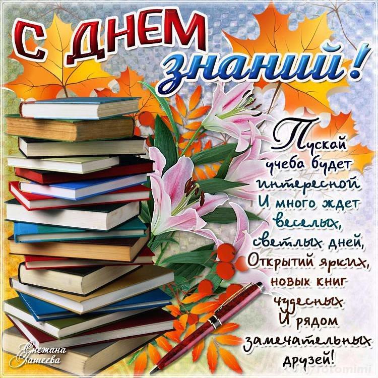 Поздравления в открытках с днем знаний, поздравительные