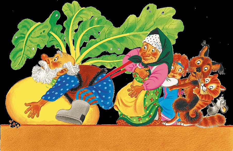 Картинки анимация сказки репка