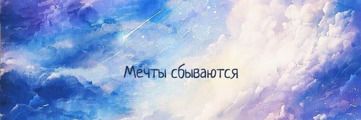 Днем, мечты сбываются картинки с надписями картинки