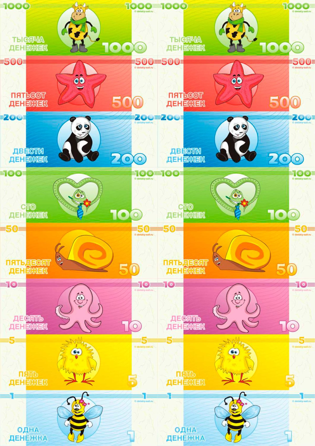 картинки деньги печатать для игры в магазине что имя его
