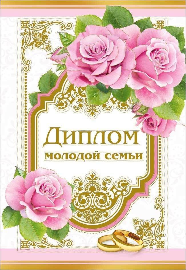 Открытки дипломы для свадьбы, сделать открытка конверт