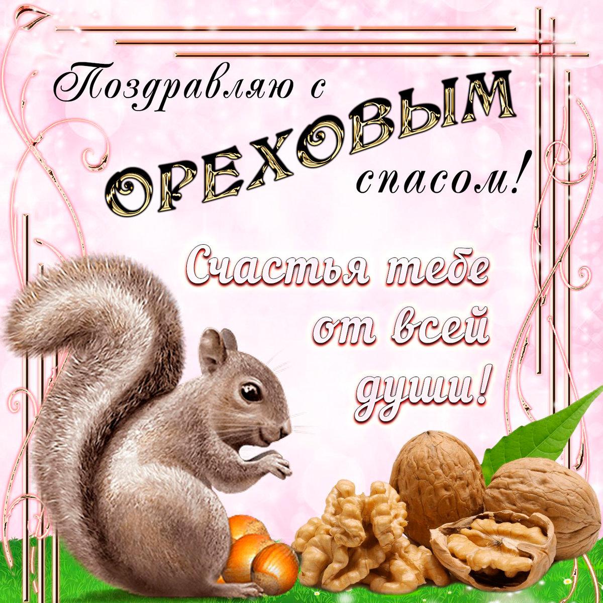 Открытка на ореховый спас, картинки днем рождения