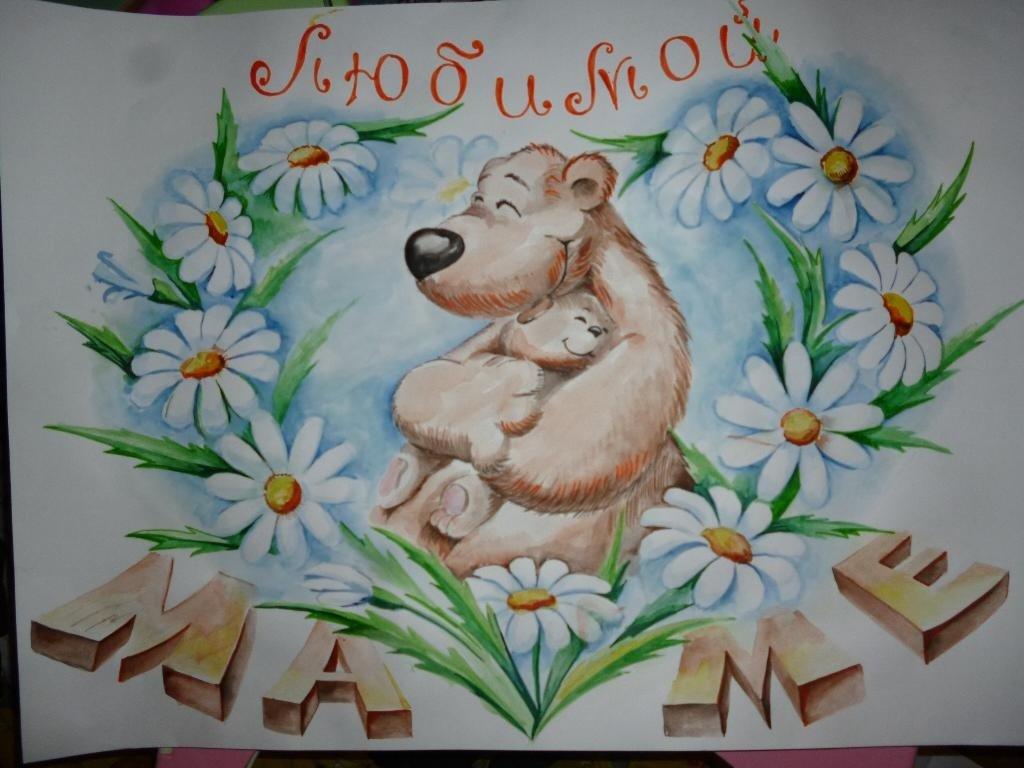 День, картинки как нарисовать открытку на день матери