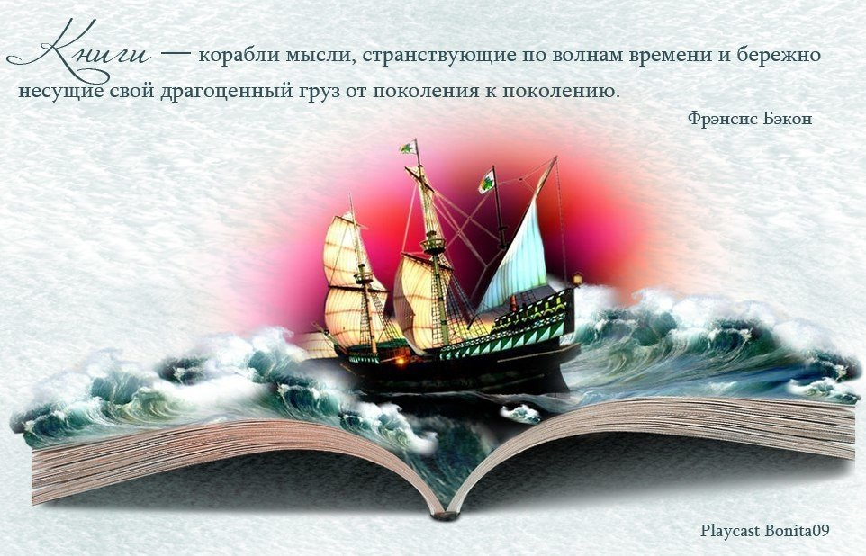 Открытки о книгах