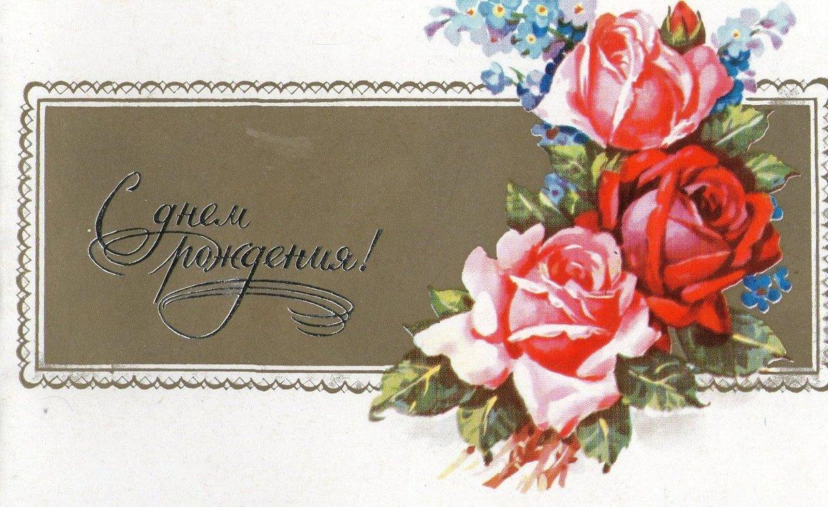 С днем рождения советская открытка 1958 года, казани для детей