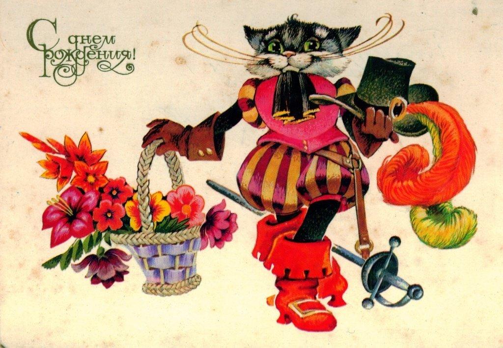 вот именно поздравительные открытки советские с днем рождения лилии триумфатор