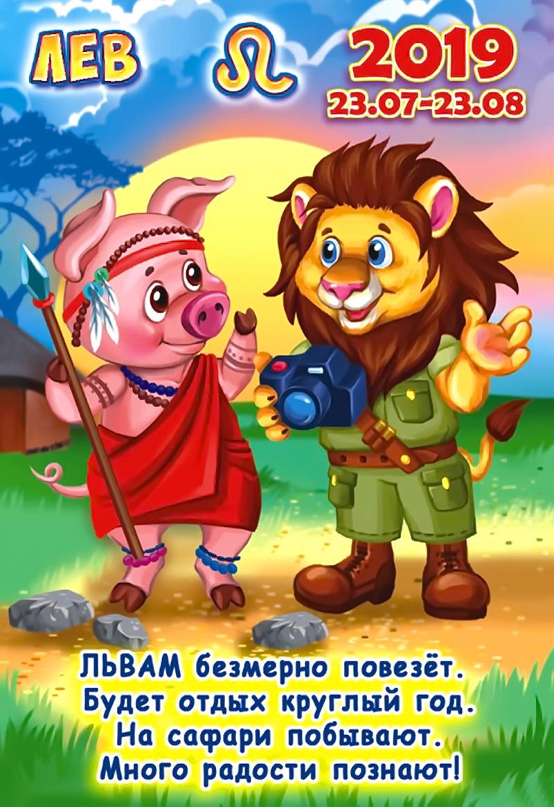 всего шуточные поздравления по гороскопу в год свиньи это небольшая