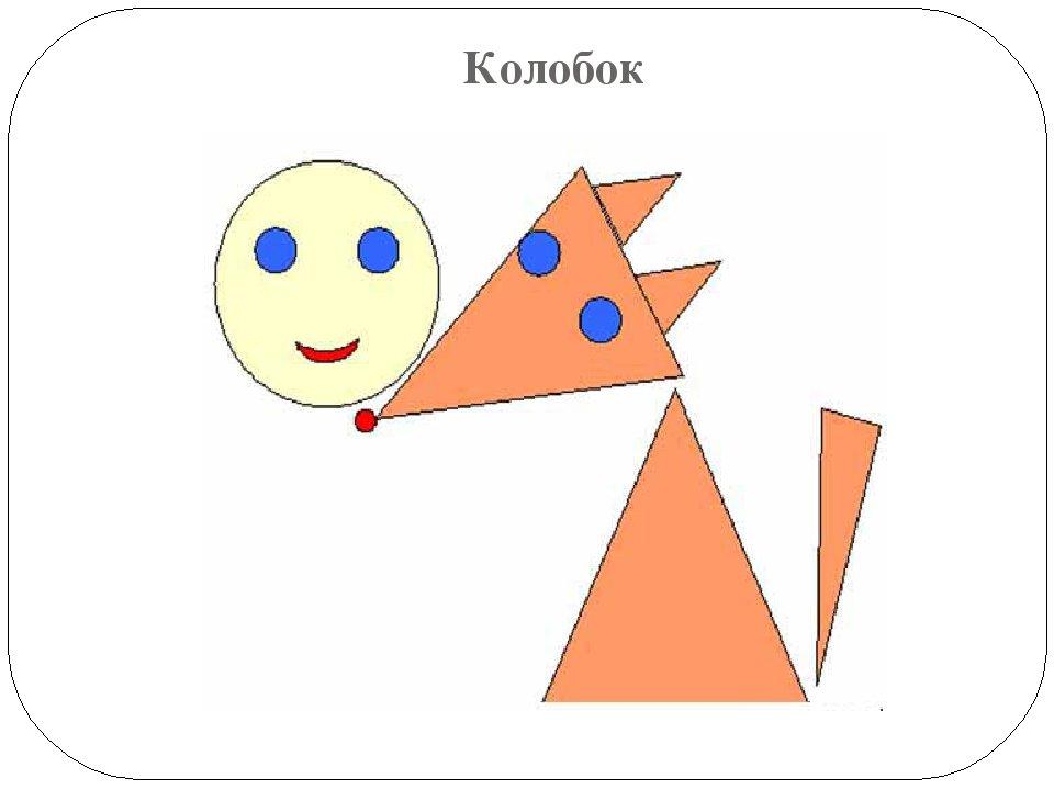 Картинки геометрическая аппликация хотела