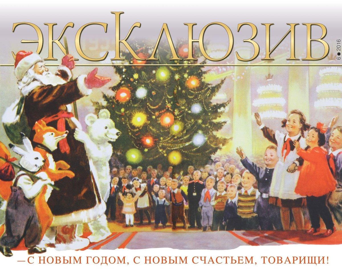 Сергий радонежский, празднование нового года открытки