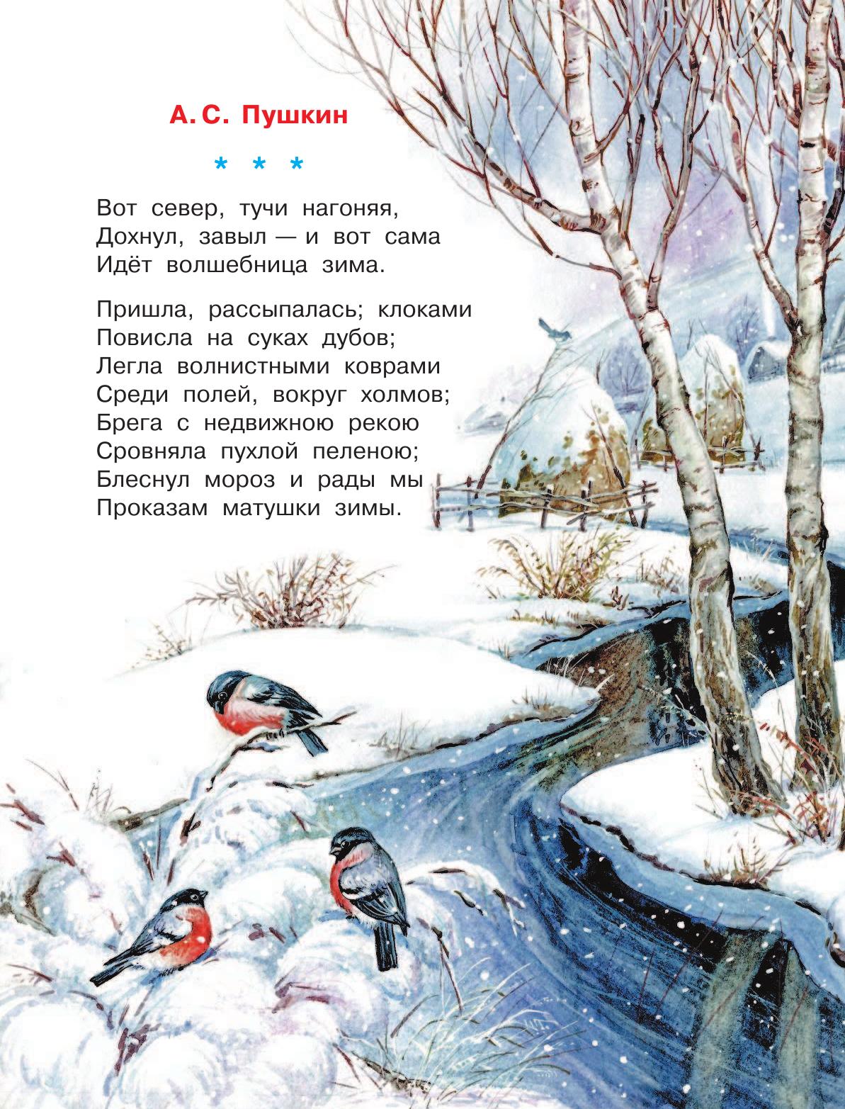 мужского иллюстрации к стихам пушкина о природе кадры входе