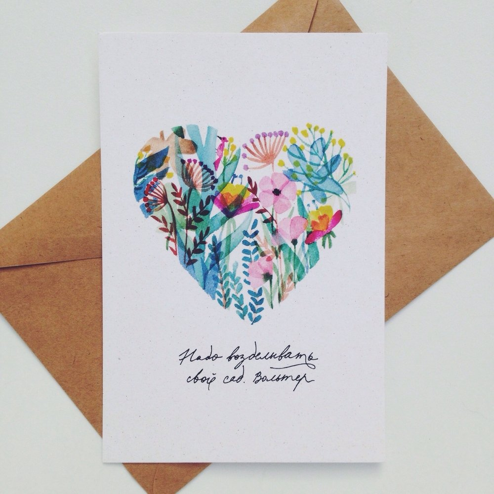 Креативная дизайнерская открытка