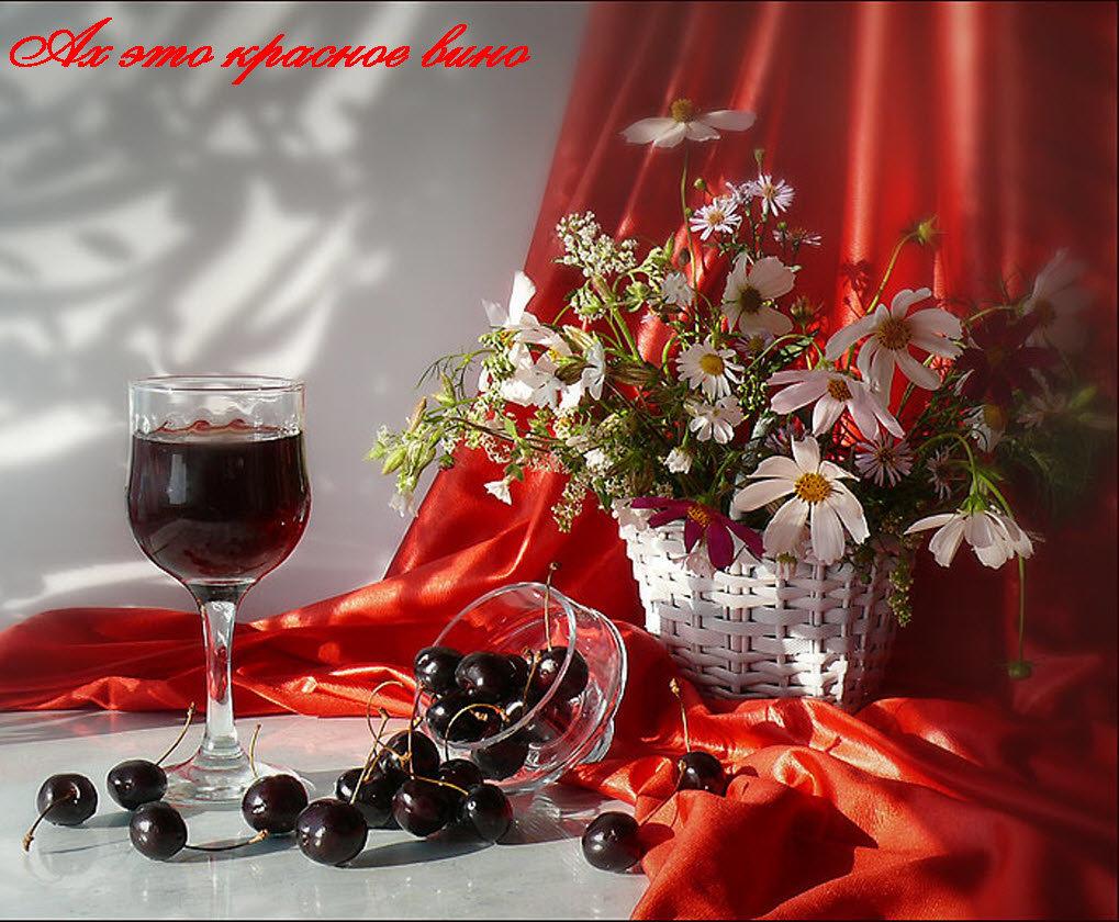 Открытка бокал и цветы, открытки своим