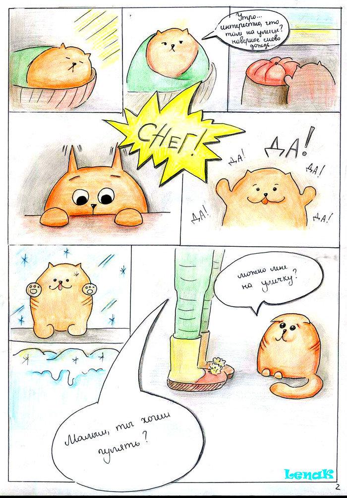 Комикс в 6 картинках