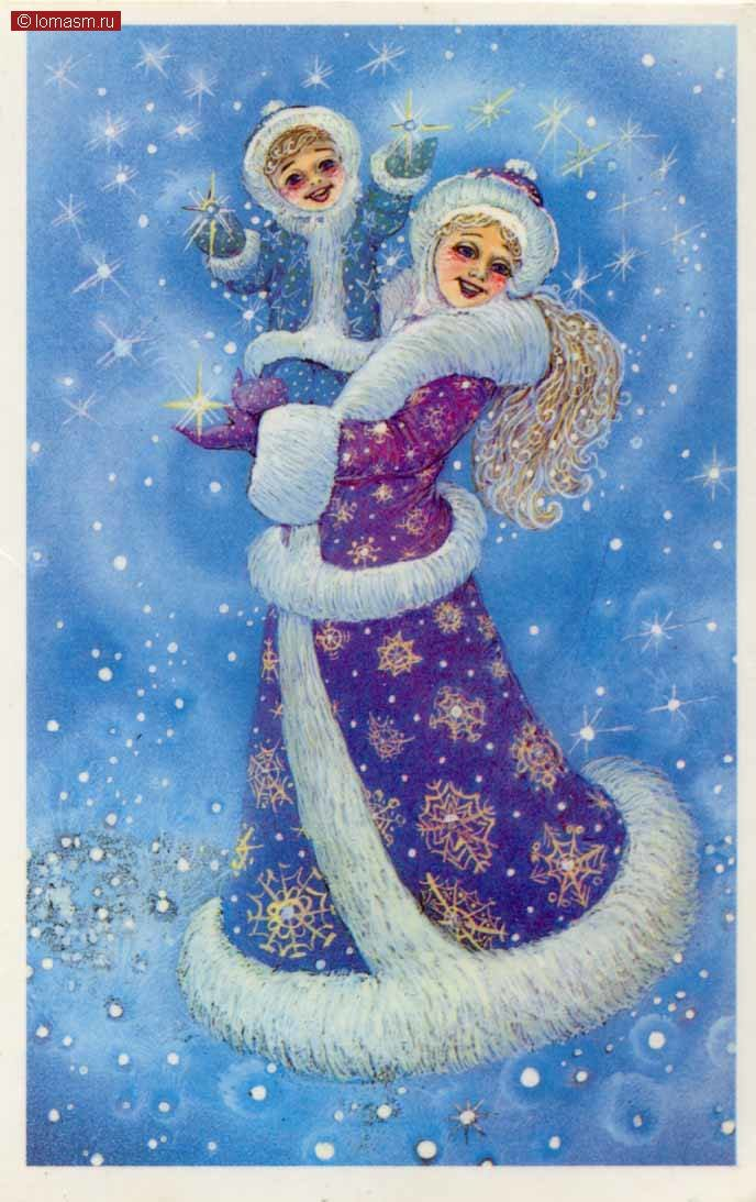 Открытки снегурочка картинки
