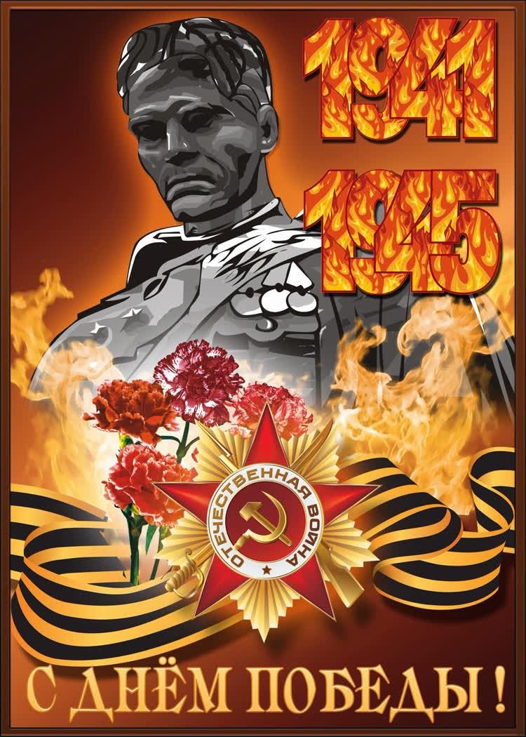 Делового человека, открытки а4 к 9 мая