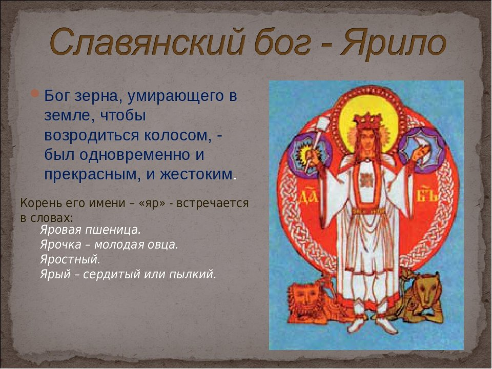ехать славянские боги картинки с именами языческие этом меню можем