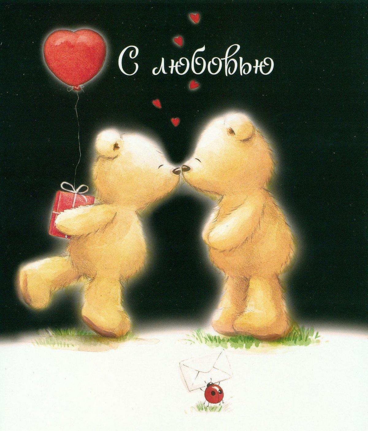 Прикольные открытки про любовь любимой, тряпка