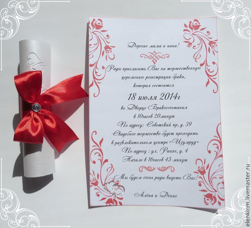специально, официальные приглашения на свадьбу бывал