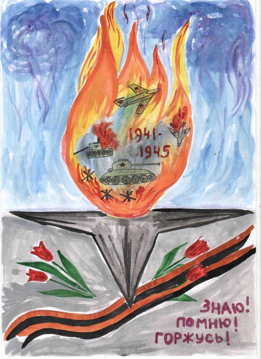 Анимация светофор, открытки вечного огня